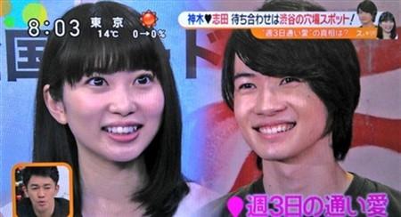 志田未来 熱愛 彼氏