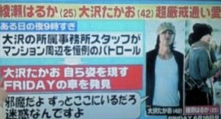「大沢たかお 綾瀬はるか」のスキャンダル